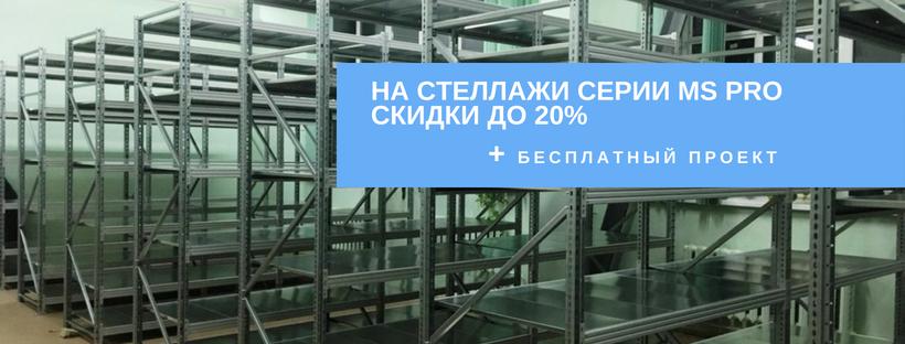 скидки на стеллажи купить низкая цена производство