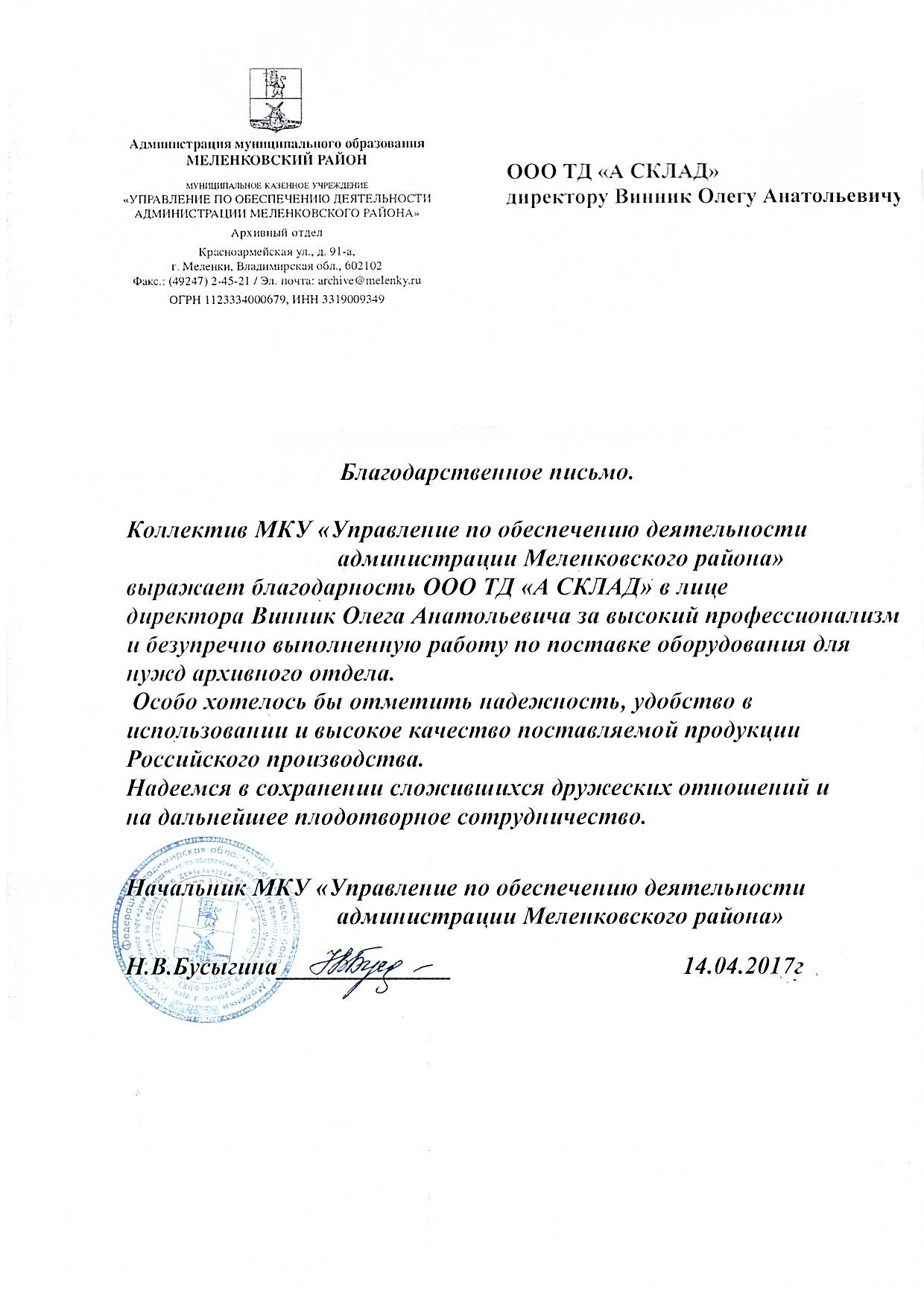 Отзыв-Архивный-Отдел-ООО-А-Склад-стеллажи