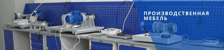 Производственная мебель металлическая
