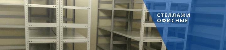 Стеллажи офисные архивные