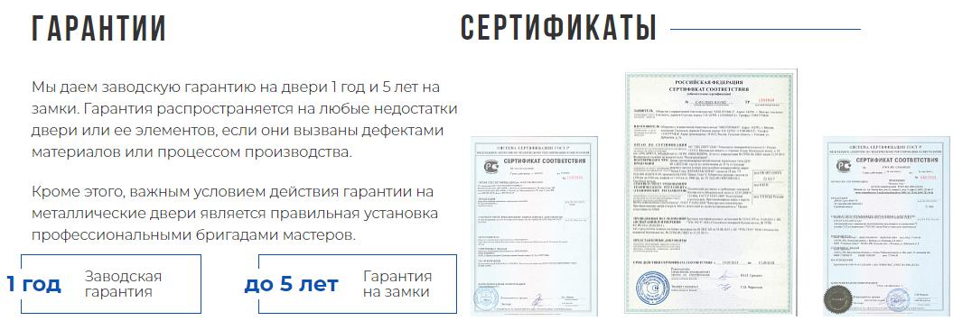 Сертификат и гарантия на противопожарные двери ДП и ДПС EI 60